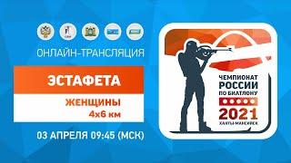 Эстафета 4 х 6 км женщины Чемпионат России по биатлону 2021