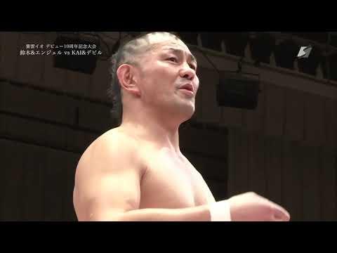 紫雷イオ10周年大会 : ミッドナイト・エンジェル/鈴木 みのる VS KAI / ブラック・ミッドナイト・デビル
