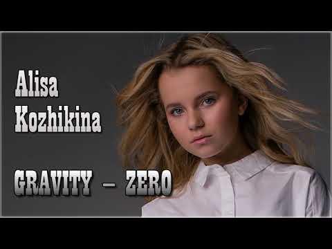 Алиса Кожикина — Гравитация ноль (audio)