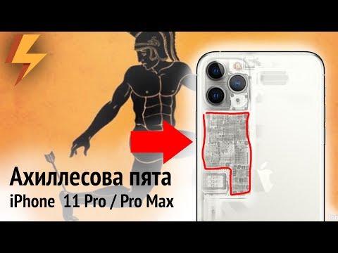 Ахиллесова пята iPhone 11 Pro и 11 Pro Max