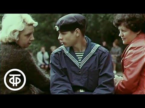 Нахимовцы (1976)