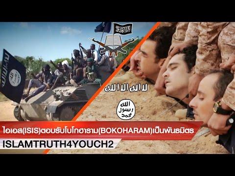 ไอเอส(ISIS)ตอบรับโบโกฮาราม(ฺBokoHaram)เป็นพันธมิตร