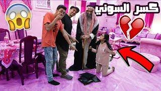 مقلب الشايب !!! وكسرنا السوني حق مايا بخش 🤣