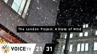 นิทรรศการศิลปะ The London Project : A State of Mind