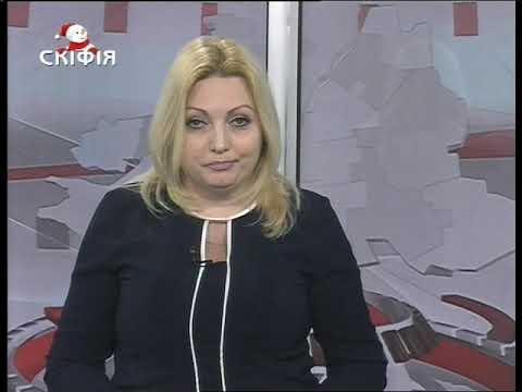 Телеканал Скіфія: 18.01.2019. Новини. 13:30
