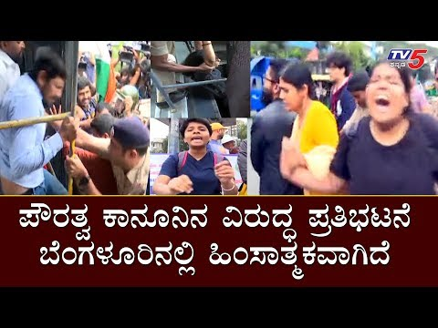 Protest over Citizenship Law Turns Violent in Bangalore | TV
