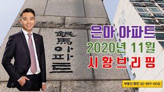 대치동 은마아파트 시세 (2020년11월)