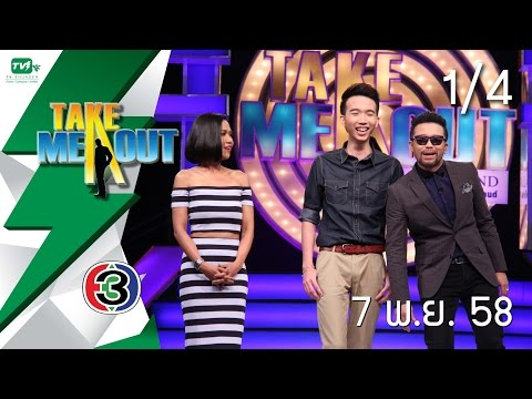 Take Me Out Thailand S9 ep.07 นัท-แซมมี่ 1/4 (7 พ.ย. 58)