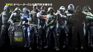 『レインボーシックスシージ』 戦略ガイドムービー