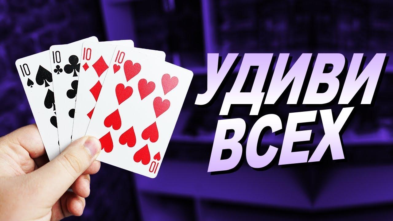 ЛУЧШИЙ ФОКУС С КАРТАМИ ДЛЯ КОМПАНИИ ДРУЗЕЙ / ОБУЧЕНИЕ