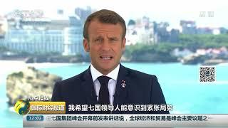 [国际财经报道]热点扫描 图斯克与马克龙呼吁停止贸易摩擦| CCTV财经