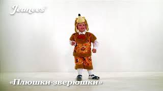 Костюм Ёжика Коржика от производителя Jeanees 5315