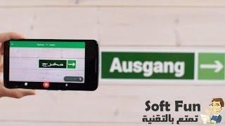 كيفية ترجمة الكلمات عن طريق توجيه الكاميرا عليها فقط screenshot 3
