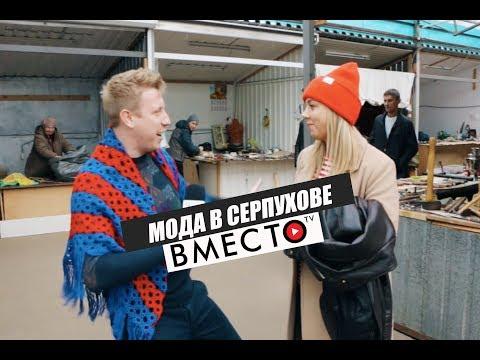 Вместо TV №15 /  Мода в Серпухове