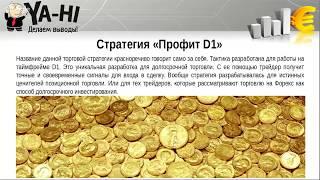 """Вебинар на тему """"Торговая стратегия Профит D1"""""""
