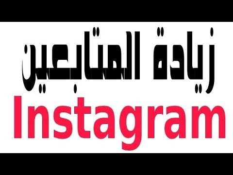 اقوى موقع لزيادة المتابعين على انستقرام جديد 2017 Instagram Takipçi Hilesi