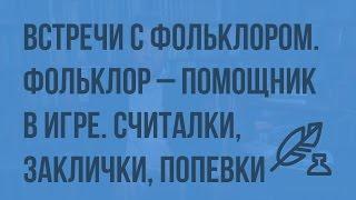 Литература 5 (Архангельский А.Н.) - Встречи с фольклором. Фольклор – помощник в игре