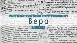 "Проповедь: ""Вера"" (Алексей Коломийцев)"