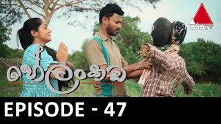 Helankada - Episode 47 | 29th September 2019 | Sirasa TV Thumbnail