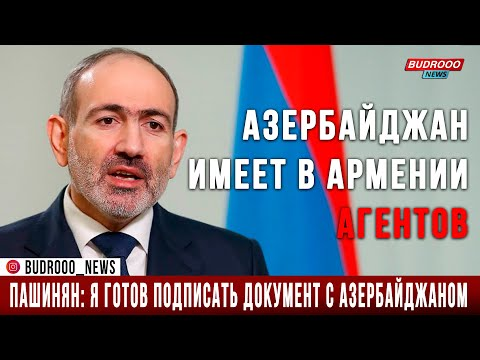 Пашинян: Я готов подписать документ с Азербайджаном