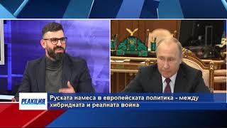 Руската намеса в европейската политика