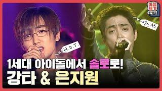 그룹에서 솔로까지 대박 난 H.O.T. 강타 & 젝스키스 은지원 [이십세기 힛-트쏭] | KBS Jo…