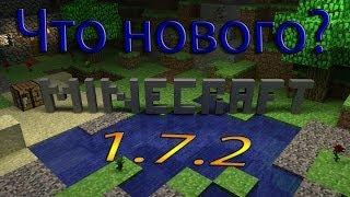 Полный обзор обновления Minecraft 1.7.2