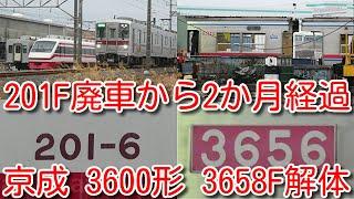 【201F 廃車から2か月 東武200系 特急りょうもう号 201F 渡瀬北での状況確認】京成3600形 3658F モハ3656 廃車 渡瀬北(北館林) 搬入解体