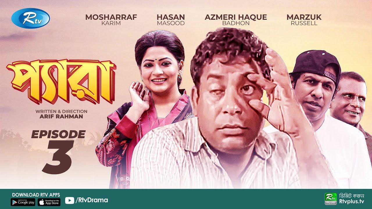 Pera | Ep 03 | প্যারা | Mosharraf Karim, Marzul Russell, Hasan Masud | Bangla Natok 2020 | Rtv Drama