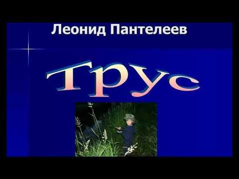 Трус Леонид Пантелеев читает Павел Беседин