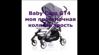 Baby Care GT4 моя прогулочная коляска трость