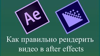 Как рендерить видео в adobe after effects в mp4