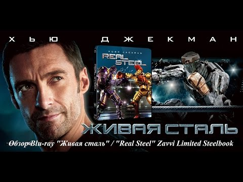 "Обзор распаковка ""Живая сталь"" Blu-ray / ""Real Steel"" Zavvi Steelbook unboxing"