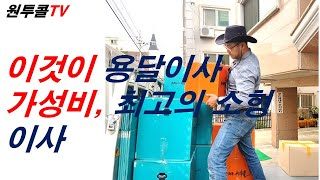 [원투콜TV] 가성비 최강의 용달이사 - Korea s…