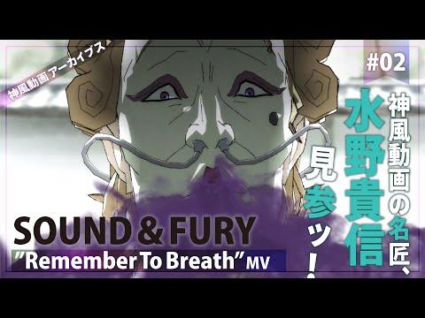 """【神風動画アーカイブス】#02 SOUND&FURY """"Remember To Breath"""" MV~神風動画の名匠、水野貴信見参ッ!~"""