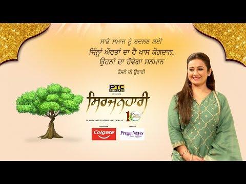 Sirjanhari I Navjot Kaur Chabba I Curtain Raiser I Full Episode I Ptc Punjabi