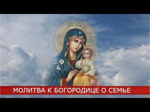 МОЛИТВА БОГОРОДИЦЕ О СЕМЬЕ /ОБЕРЕГАЕТ СЕМЬЮ ОТ ВРАГОВ