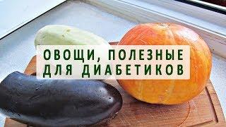 Какие овощи полезны диабетикам?
