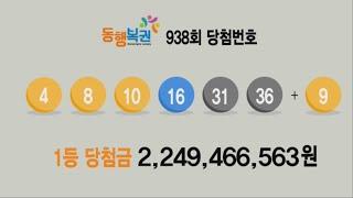 동행복권_938회 당첨정보(로또명당_로또리치)