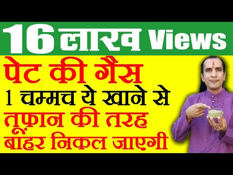Home Remedies For Stomach Gas by Sachin Goyal - पेट की गैस के घरेलू उपचार Health Video 3