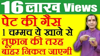 Home Remedies For Gas Bloating - Stomach Gas Relief Naturally at Home (Hindi)