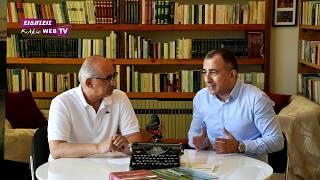 Ο υπ. βουλευτής του ΚΙΝ.ΑΛ. Γιώργος Αναστασιάδης στις ΕΙΔΗΣΕΙΣ-eidisis.gr webTV