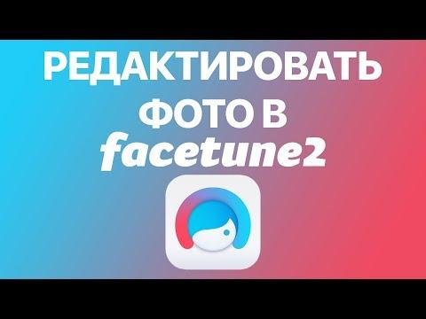 Как редактировать фото в Facetune 2? Обзор бесплатных функций (инструментов) в Фейстюн 2 на IPhone