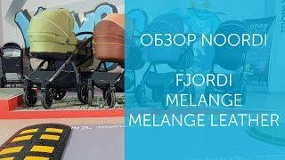 видео Купить Noordi Fjordi Sport (2 в 1) - цены на коляску, отзывы, обзор на Noordi Fjordi Sport (2 в 1) - Коляски 2 в 1