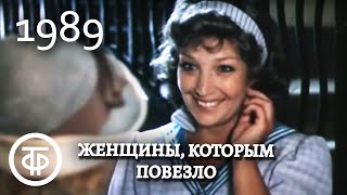 Женщины, которым повезло. Серия 1. Вера (1989)