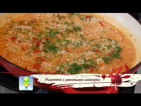 Вкусные рецепты - рецепт ризотто с раковыми шейками, а также рецепт тарталеток и закуски.