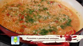 Вкусные рецепты рецепт ризотто с раковыми шейками а также рецепт тарталеток и закуски