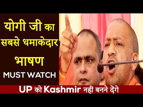 Yogi Adityanath का जबरदस्त भाषण ! UP को कश्मीर नहीं बनने देंगे ! जरूर देखें !