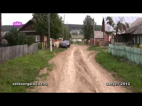 село Серга