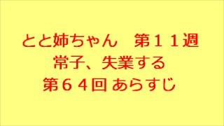連続テレビ小説 とと姉ちゃん 第11週 常子、失業する 第64回 あらす...